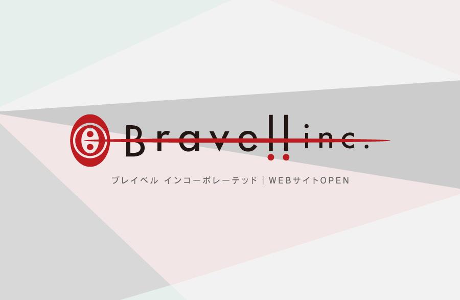 WEBサイトオープン