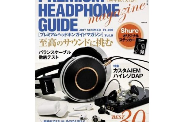 PremiumHeadphoneGuideVil8-1